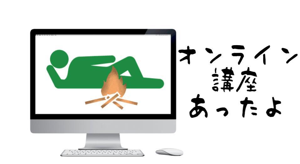 ブッシュクラフトオンライン講座