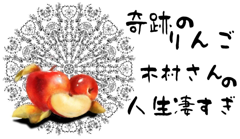 奇跡のりんご 木村秋則 本