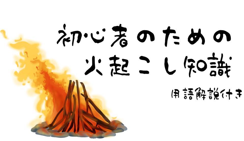 焚き火 火起こし 初心者 やり方